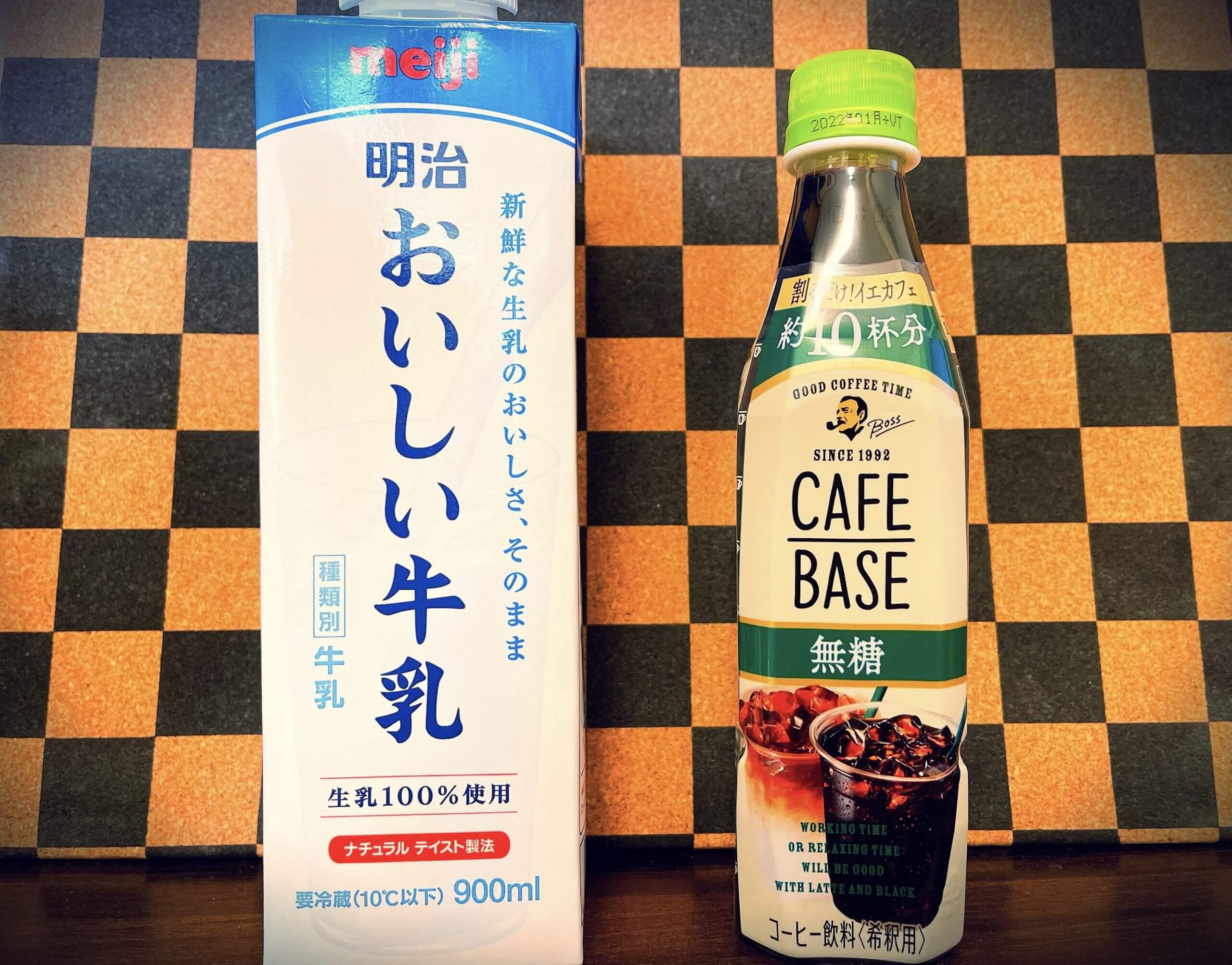 おいしい牛乳とカフェベース