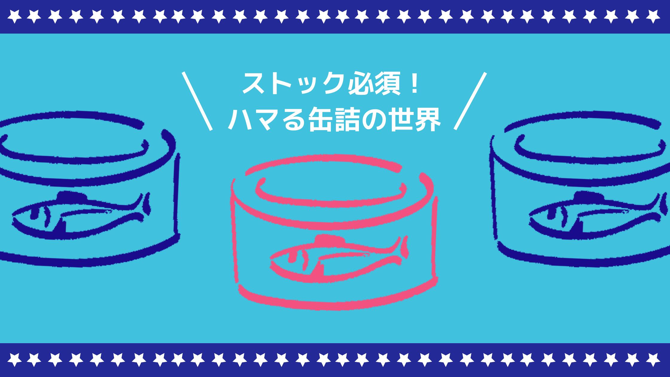 ストック必須!ハマる缶詰の世界